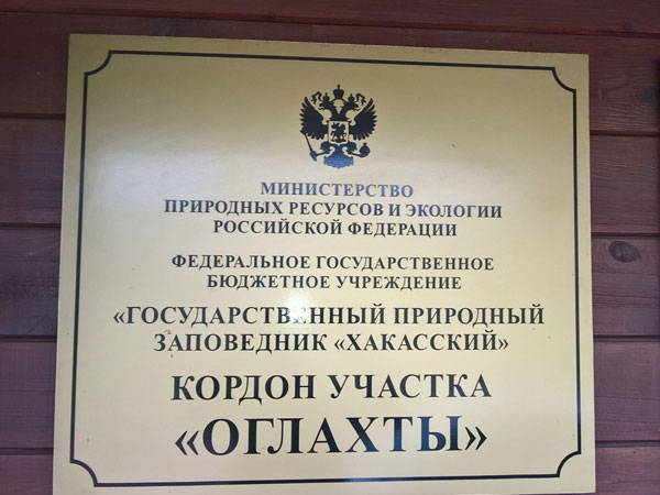 """Заповедник """"Хакасский"""""""